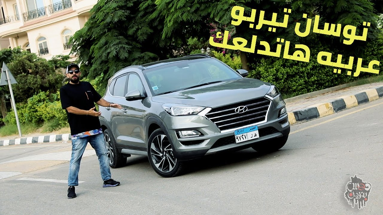 Hyundai Tucson Review تامر بشير تجربة هونداي توسان تيربو