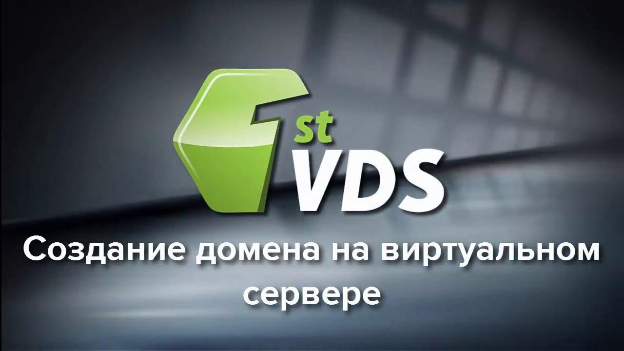 Создание домена на виртуальном сервере