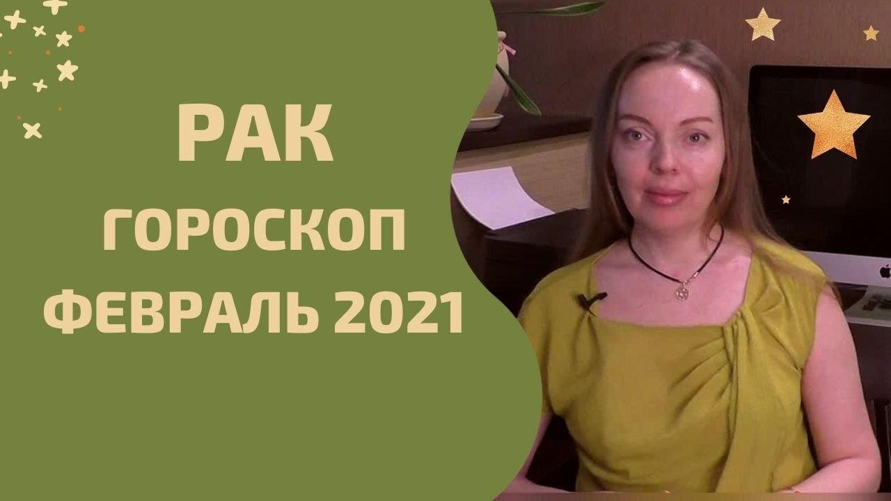 Рак – гороскоп на февраль 2021 года. Астрологический прогноз