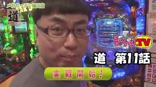 前回に引き続きイジリー岡田が登場!!前回はまさかのノーボーナス。今回...