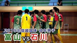 富山vs石川2019年8月18日 北信越国体成年男子