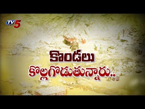 Stone Mining Mafia in Guntur : TV5 News
