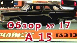 видео ГАЗ 13 Чайка купить. Реставрация и тюнинг ГАЗ 13