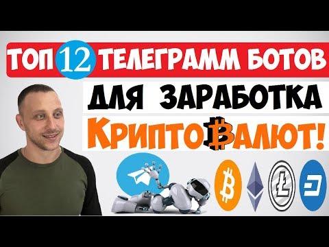 Топ 12 телеграмм ботов для заработка криптовалюты (Заработок в телеграме)