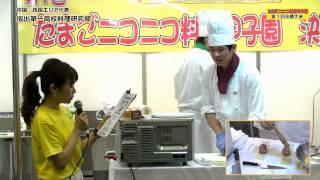 「たまごニコニコ大作戦」 第1回たまごニコニコ料理甲子園決勝大会のダ...