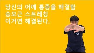어깨통증을 해결할 승모근 스트레칭 (연세공감TV#1)