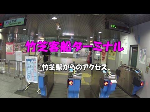 アクセス竹芝客船ターミナル 竹芝駅からの道順
