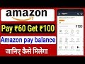 Amazon Gift Card | Get Rs 100 Amazon Pay Balance in Rs 60 Only | Komparify PhonePe Cashback Offer