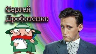 1 Сергей Дроботенко Пышечка