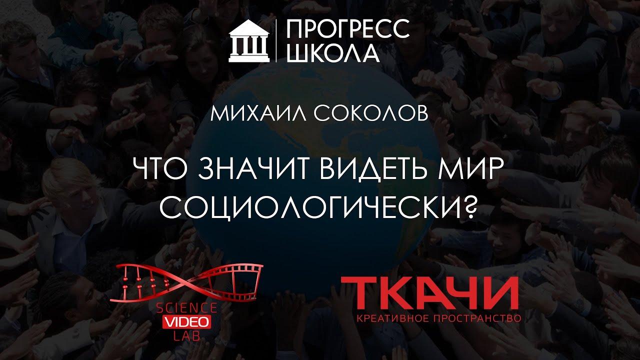 Михаил Соколов — Что значит видеть мир социологически?