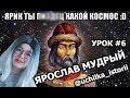 Училка Истории Урок 6 Ярослав Мудрый mp3