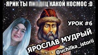 Училка Истории. Урок #6: Ярослав Мудрый