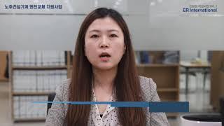 노후건설기계 지게차 엔진교체사업 소개 영상.국가지원 무…