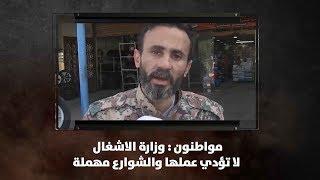 مواطنون : وزارة الاشغال لا تؤدي عملها والشوارع مهملة - نبض البلد