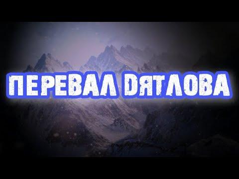 Перевал Дятлова: факты