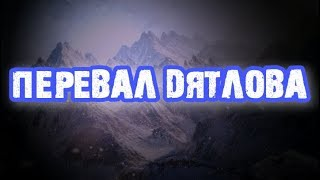Перевал Дятлова: факты и конспирология