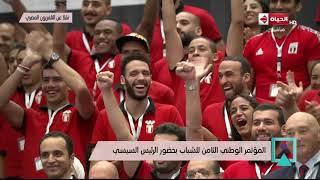 ردود فعل الحضور في مؤتمر الشباب اثناء تحية لأبطال دورة الألعاب الافريقية
