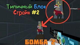 Типичный Блок Страйк #2 / блок страйк бомба 2