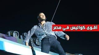 أقوى كواليس فى مصر.. ما لم تشاهده في حفل محمد رمضان بالساحل