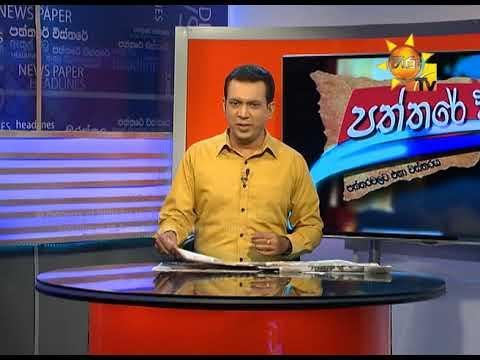 Hiru TV Paththare Wisthare | EP 2345 | 2019-01-13