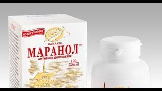 Маранол, активное долголетие. Купить маранол в фито-аптеке