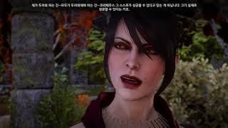 [ENG/KOR] Dragon Age: Inquisit…