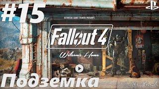 PS4 Fallout 4. 15 Подземка
