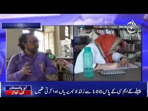 Libraries Waqt Ki Zarorat..Par Karachi Main Khatam Hone Kay Qareeb | Aaj Pakistan Ki Awaz | Aaj News