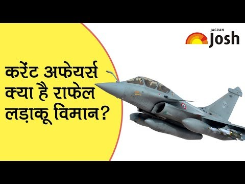 Current Affairs 2018 Hindi: What is Rafale Combat Aircraft?