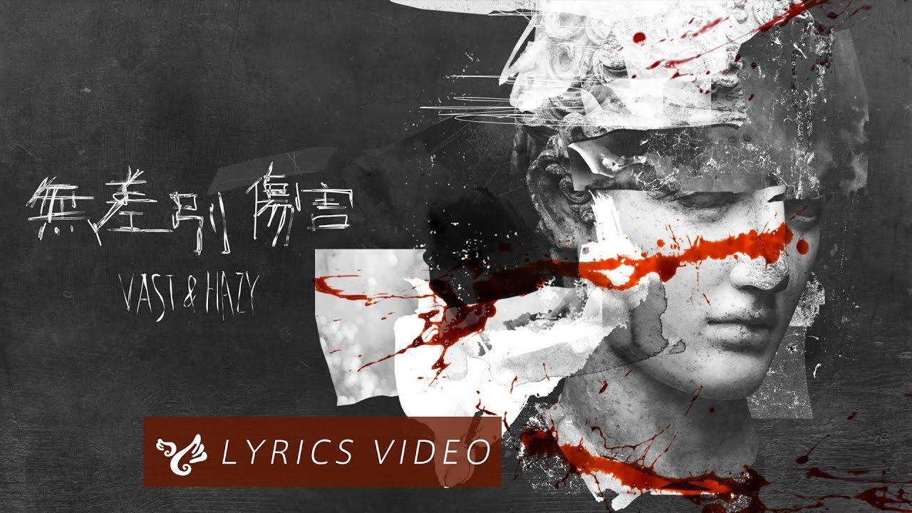 Vast & Hazy【無差別傷害 In the Dark】Official Lyrics Video
