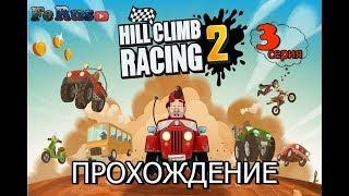 Прохождение Hill Climb Racing 2 - # 3 ГОРОД и новые РЕКОРДЫ