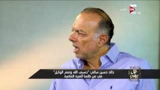 """خالد سالم: القضاء حكم بـ 4 مليار و200 ألف واخدو مننا 5 مليار و400 ألف وقالولنا أعتبرو الزيادة """"تبرع"""""""