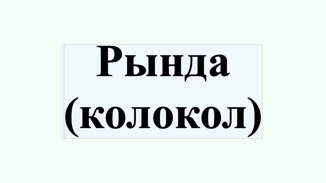 Николай Рында и Юрий Берг - YouTube