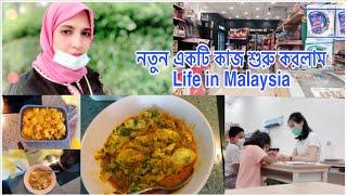 নতন কর শর কর - বযসত জবনর কবয-  Life in Malaysia