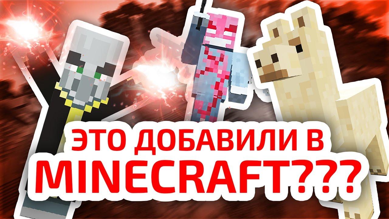 Майнкрафт 1.11 (Exploration Update) › Версии › Minecraft ...