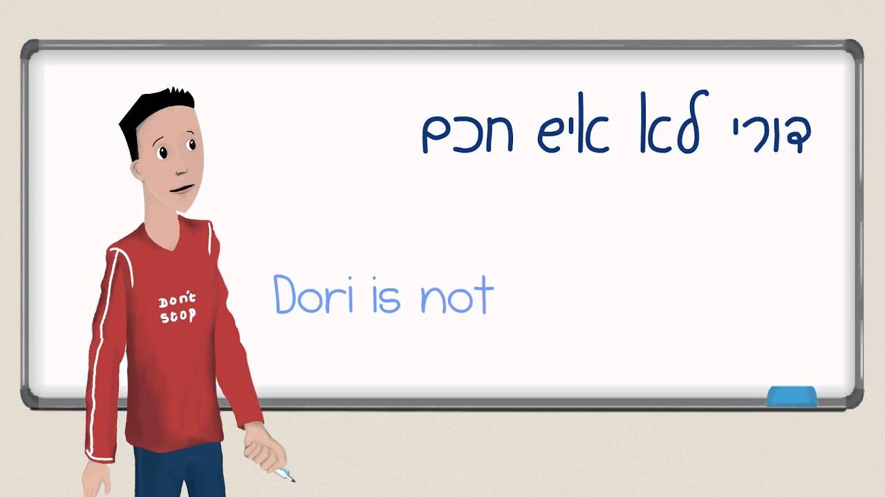 לימוד אנגלית: משפטים שליליים בהווה פשוט עם הפועל to be