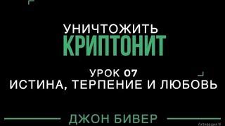 Уничтожить криптонит  - Урок 07 Истина,терпение и любовь Джон Бивер
