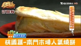 【食尚玩家】南門李燒餅 桃園南門市場人氣早餐!隱藏版手工燒餅蛋餅