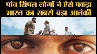 कहानी Arjun Kapoor की India's Most Wanted की जिसमें India के Osama Bin Laden को पकड़ा जाता है