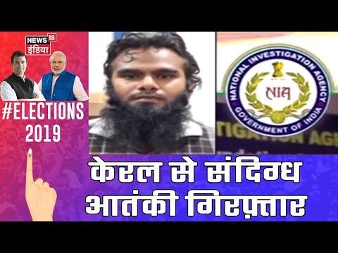 NIA ने ISIS के संपर्क में आतंकी को किया गिरफ़्तार, भारत में श्री लंका जैसे हमले की फ़िराक़ में था