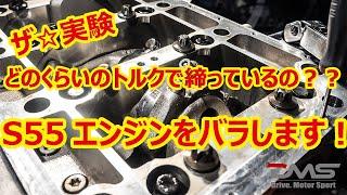 検証|BMWのS55エンジンブロー|クランクハブはどのくらいのトルクで締っているの??|Drive. Motor Sport
