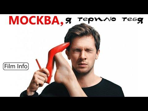 Москва, я терплю тебя (2016) Официальный трейлер