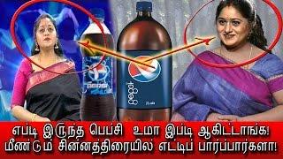Pepsi Uma Today Status,Look-எப்டி இருந்த பெப்சி உமா இப்டி ஆகிட்டங்களே?மீண்டும் சின்னத்திரை!