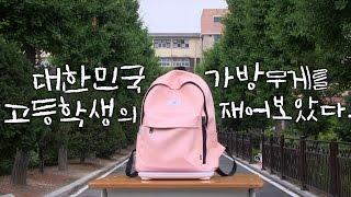 [PROOF] 대한민국 고등학생의 가방 무게를 재어보았다. (ENG SUB)