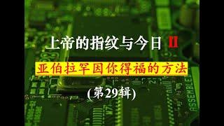 """(第II季)上帝的指纹与今日第29辑  Session 29 of """"God's Fingerprint & Today(II)"""" 祝健牧师 Pastor Zhu 09/14"""