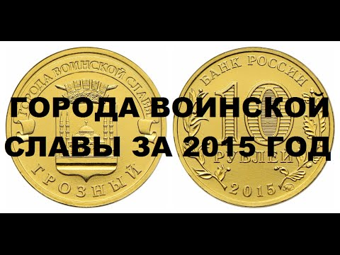 10 рублей 2015 года (9 монет) Города воинской славы