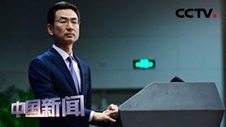 [中国新闻] 中国外交部:反对美个别政客诋毁中国抗疫努力   新冠肺炎疫情报道