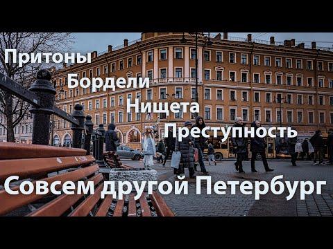 Санкт-Петербург. Или экскурсия по Питеру, которого вы не знали.