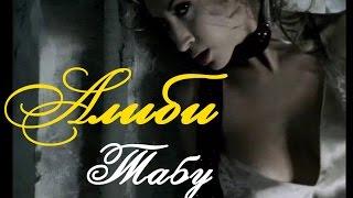 Смотреть клип Алиби - Табу
