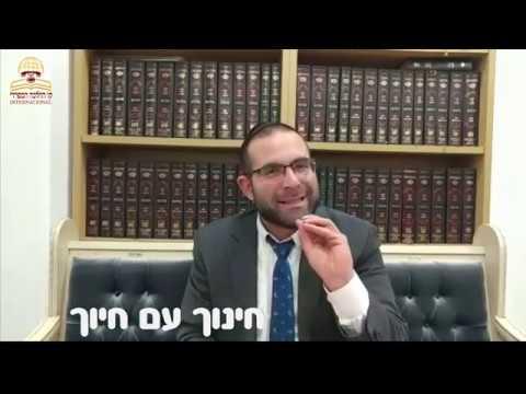 הטיפ היומי - חינוך עם חיוך - הרב גיא מאיר פיניאן